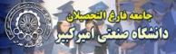 جامعه فارغ التحصیلان دانشگاه صنعتی امیرکبیر