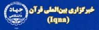 خبرگزاری بین المللی قرآن